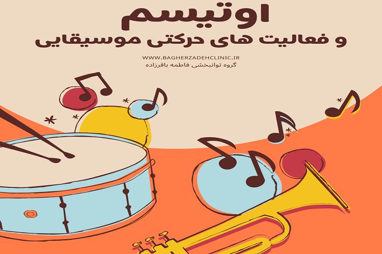 اوتیسم موسیقی درمانی