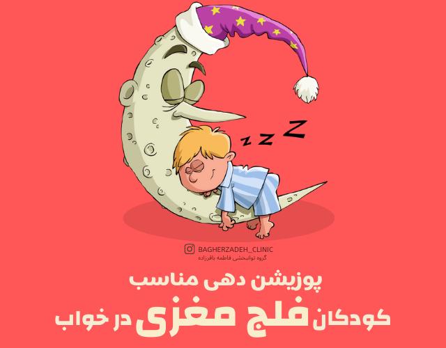 کودک فلج مغزی در خواب