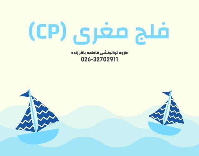 فلج مغری (CP)