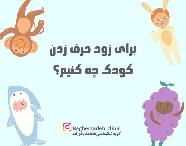 برای زود حرف زدن کودک چه کنیم؟(1)